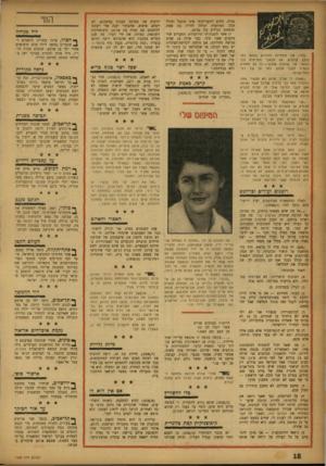 העולם הזה - גליון 1028 - 26 ביוני 1957 - עמוד 18 | בחיי, אני מתחילה להרגיש כמעט כמו כוכב קולנוע, עם מכתבי מעריצים וכל השאר. אני שואלת אתכם — זה לא מחמיא לנערה לקבל מכתב כמו זה של רמי מתל־אביב? ״שאלה לי אלין.