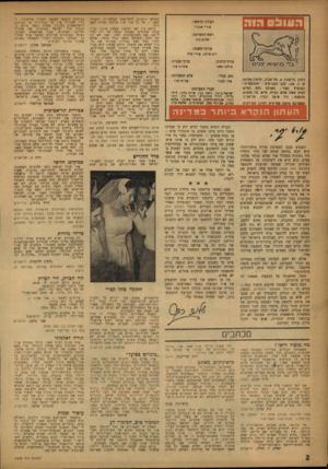 העולם הזה - גליון 1028 - 26 ביוני 1957 - עמוד 2 | העורך הראשי: אודיאבנרי ראש המערכת: שיום כהו עורכי־משנה: דוב איתו, אורי סריו עורך כיתוב: סייגי קשת רחוב נליקסון ,5תל־אביב, טלפון ,26785 ת. ד .136 .מען למבדקים