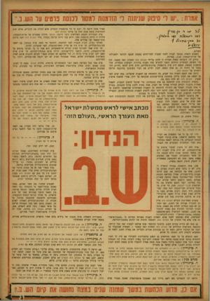 העולם הזה - גליון 1028 - 26 ביוני 1957 - עמוד 3 | יי ע אמרת :״יש לי סיפוק שניתנה לי הזדמנות למסור לכנסת פרטים על הש.ב. ל<י1 אי ר וייין יז־ א א ^ ה 6 /י וד>£ו> 1ן , השלום, השבוע הואלת בטובך לענות לשתי הצעות