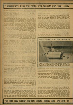 העולם הזה - גליון 1028 - 26 ביוני 1957 - עמוד 5 | עוסקים בעור שני דברים( :א) רסיסים של ארגונים טרוריסטייס. הצטערתי מאד לשמוע, לא את דבריו של חבר־הכנסת ברנשטיין, אלא את אופן דבריו, בענין הרצח של הר״ר קסטנר.