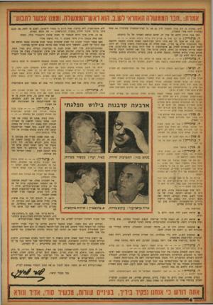 העולם הזה - גליון 1028 - 26 ביוני 1957 - עמוד 6 | לא היתד, עצם קיומו של ד,ש.ב ,.והמשקר היום באותו מצח נחושה בנוגע להיקף פעולתו? … אני העולם הזה יוציא את ד,ש.ב. … לא ראית שום מכתב ש.ב.