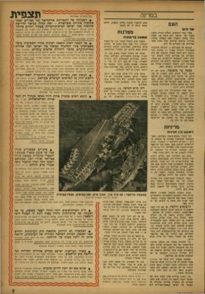 העולם הזה - גליון 1028 - 26 ביוני 1957 - עמוד 7 | במדינה העם א ל הי ם אחרי כמה היסוסים, החליט הקייץ סופית לפקוד את ישראל. הוא כיסה את הארץ כולה בחומו המפרך, ואת השפלה בלחות מטרידה. מזיעים ועייפים׳ הפנו מאות
