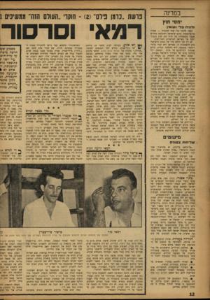 העולם הזה - גליון 1030 - 10 ביולי 1957 - עמוד 12   במדינה יחסי חוץ נדוניה בד• נשואין קשה לרקוד על שתי חתונות — אפילו בדיפלומטיה. ברגע שישראל השתלבה בחודש שעבר במשפחתו של הדוד סם, שוב נתקרר יחסה של מאריאן