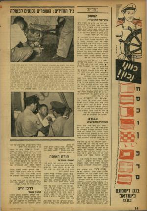 העולם הזה - גליון 1030 - 10 ביולי 1957 - עמוד 14   במדינה ציד החזירים: השוטרים נכנסים לפעולה המשק אדריכל ה תוכניו ת שום דבר אינו מלהיב את הדמיון הישראלי יותר מאשר מספרים של יחידות־דיור מתוכננות. כך קורה שהאזרח