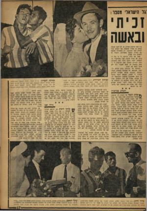 העולם הזה - גליון 1030 - 10 ביולי 1957 - עמוד 17   גל הישראלי מספר: זכית ובאשה עוד לפני חדשים אחדים. אז לא ידענו שנזכה בגביע או אפילו שמשחק גמר הגביע יערך יומיים לפני חתונתנו. רק כשחזרתי ממסעי עם נבחרת הפועל