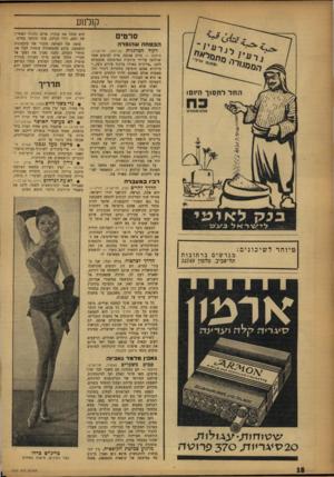 העולם הזה - גליון 1030 - 10 ביולי 1957 - עמוד 18   קולנוע סרטים הבטחהש הו פר ה רקוד המרגנית (גן־רנה, תל-אביב; צרפת) — גורם אכזבה מרה לצופים אשר שולהבו על־ידי מודעות הפרסומת שהבטיחו להם :״בריג׳יט בארדו ברקוד