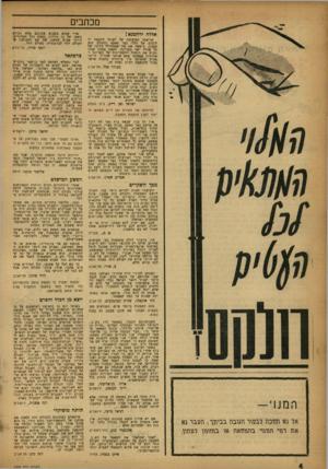 העולם הזה - גליון 1030 - 10 ביולי 1957 - עמוד 4   מכתבים אללה ירחמנא! קריאתו המזעזעת ׳ 58 העורר להקמת יד לזכרם ׳ 58 חללי כפר קאסם (העולם הוו! ,) 1029 ביטאה את מה ׳ 8ם תחולל בליבו ׳58 כל אזרח ישר במרינה. הקמת
