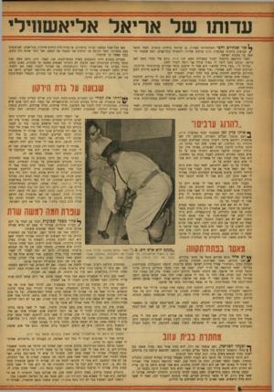 העולם הזה - גליון 1030 - 10 ביולי 1957 - עמוד 6   עדזתו של אריאל אליאשחיל פני שנתיים וחצי השתחררתי מצה״ל, בו שרתתי ביחידת צנחנים. לאחר מספר /שבועות ביקרתי במועדון סולם ברחוב שדרות רוטשילד בתל־אביב, ושם שמעתי