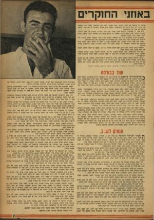 העולם הזה - גליון 1030 - 10 ביולי 1957 - עמוד 7   באחני החזקרים שיסדר לי פגישה עם יעקב חרותי. הוא הסכים לסדר את הפגישה. לאחר יום נפגשתי עם חרותי ליד בנק קופת עם בתל־אביב, בשעה 9.15 בערב. סיפרתי לו את הכל.