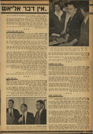 העולם הזה - גליון 1030 - 10 ביולי 1957 - עמוד 8 | קבוצה זו כללה שלושה איש: יהושע מרקל (שגם אקשטיין וגם אליאשווילי חשדו בו שהוא איש ש.ב ,).אברהם רזון (שהיה איש ש.ב. … חוץ מזה חשד אליאשוזילי באקשטיין שהיה גם הוא