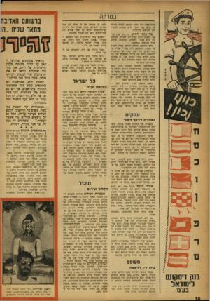 העולם הזה - גליון 1031 - 17 ביולי 1957 - עמוד 10 | הבורמאים באים לחגיגות משפחית נלסון וכודהה. רפי נלסון נוצטלם לרגלי פסל בודהה ענק בפאגודת־ראנגון.