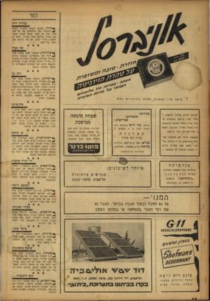 העולם הזה - גליון 1031 - 17 ביולי 1957 - עמוד 12 | 21־ נא והזכהרב\2ורהגובה בביוזך;הנובר נא ?!1ה דנזי הנזנוי בהנזזזאה או בגזוונו;