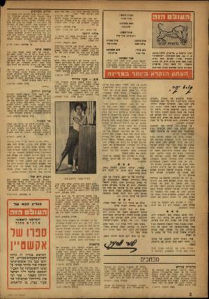 העולם הזה - גליון 1031 - 17 ביולי 1957 - עמוד 2   הווו בםה 1מ מורכבת מארבעה אנשי ש.ב ,.שכל אחד מהם עסק בעיקוב אחרי השני. … דרור, תל־אביב ש.כ - .שער בחורה אני בטוח שאתם מוכים בתסביך ש.ב.