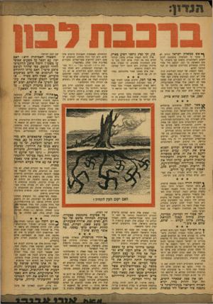 העולם הזה - גליון 1031 - 17 ביולי 1957 - עמוד 3 | ך* אש ממשלת ישראל הודיע לא 1מכבר כי הממשלה מתכוננת לכונן יחסים דיפלומטיים מלאים עם גרמניה. … אולם זהו מכשול זמני בלבד — או שהערבים יכירו בגרמניה המזרחית ממילא,