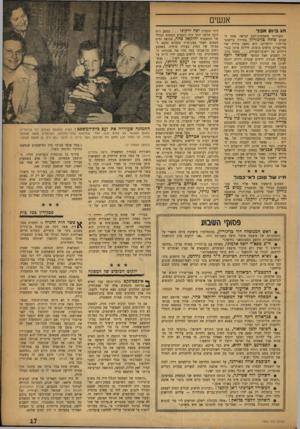 העולם הזה - גליון 1032 - 25 ביולי 1957 - עמוד 17 | מכיריו של עמוס בן־גוריון, ידידיו ויריביו כאחד, רחוקים מן האשלייה שהוא בחור טפש, נאיבי, אטום־מוח או תלוש מסביבתו. … לכן לא עמדו המימצאים של בית־המשפט, במה שנוגע