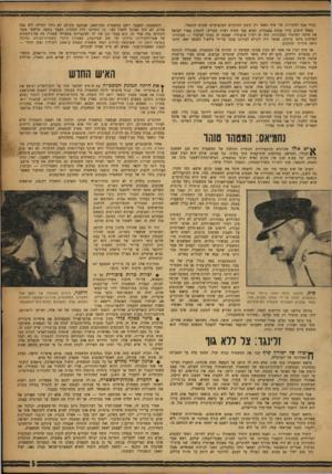 העולם הזה - גליון 1032 - 25 ביולי 1957 - עמוד 5   לא עלה הפנימיות יש להעביר מן ר,ש.ב. לאגף החקירות של המשטרה.