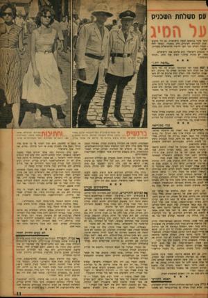העולם הזה - גליון 1033 - 31 ביולי 1957 - עמוד 11 | טס משלחת השכניס ניכר שינוי בגישתם לבעיה הישראלית. הם היו מוכנים שגם למנהיגים הערביים, הלק באשמה. וכאשר ירדו ,כעבור יומיים׳ כבר ידעו להיפרד מהישראלים בעברית: