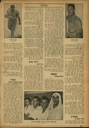העולם הזה - גליון 1033 - 31 ביולי 1957 - עמוד 12 | במדינה שו טראח רוני מבשלים דייסה (המשך מעמוד )9 אדרת, החזיק בידיו את העתק השיחות המוקלטות, הקריא מתוכן, לבקשת אדרת, קטע אחרי קטע. האכאשלהכרה. אדרת רצה להוכיח