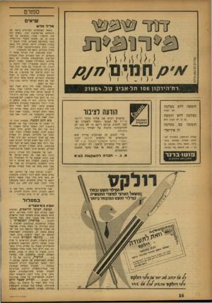 העולם הזה - גליון 1033 - 31 ביולי 1957 - עמוד 16 | ספורט שיאים אליל חדש ר ח׳ הידק 1ן 106תלא בי ב טל2 1 9 6 <#. ללא מצלמה חופשה חצי תענוג מצלמה ללא חופשה גם כן לא תענוג מלא חופשה מצלמה זה אידיאלי שמחת למים ברנר,
