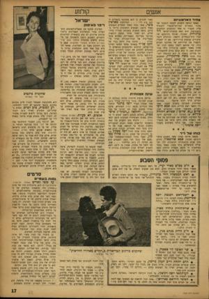 העולם הזה - גליון 1033 - 31 ביולי 1957 - עמוד 17 | קזלמע אנשים מחיר האלמוג׳! כאשר הגיעה השבוע לכנסת הזמנתו של איגוד הספורט הבין־פרלמנטרי להצטרף אליו, התברר כי אחד התומכים הנלהבים בהצטרפות הוא ראש ממשלת־ישראל דו