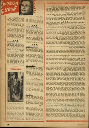 העולם הזה - גליון 1033 - 31 ביולי 1957 - עמוד 19 | פיהקו ולאיטן החלו מתפשטות. תחילה את מעיליהן, ואחר את ד,עטיפות וד,אפודות, החולצות, החצאיות והקומביניזונים, עד שנשארו לבסוף בחזיות ותחתונים. הצופים בחדר ישבו