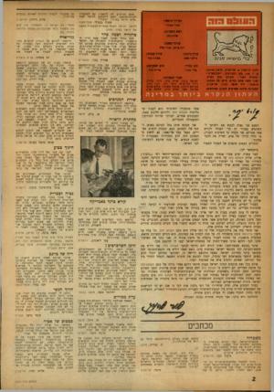 העולם הזה - גליון 1033 - 31 ביולי 1957 - עמוד 2 | ביכבאשי יקר, לפני עשרה ימים אסרו אנשיך בפתח תעלת־סואץ את העתונאי־הימאי רפי (״נלסון״) אילון, שליח ׳העולם הזה על סיפון האוניה בירגיטה סופם. … שמו של רפי נלסון