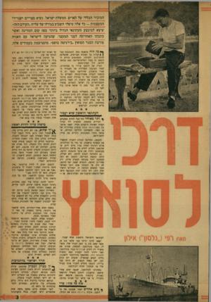 העולם הזה - גליון 1033 - 31 ביולי 1957 - עמוד 3 | הפירוש הישיר שלה היה: רפי נלסון יהיה העתונאי הישראלי הראשון שיעבור את תעלת־סואץ.