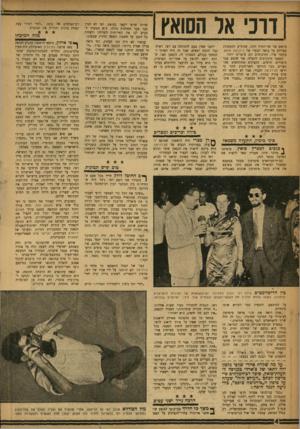 העולם הזה - גליון 1033 - 31 ביולי 1957 - עמוד 4 | כין הדיפלומטים צולם רפי נלסון במסיבת יום־העצמאות של הצירות הישראלית בראעון, בשטה שהוא מרכיב את משקפי־השמש הנצחיים שלו. … על מה שקרה אחרי שרפי נלסון ירד לתאו של
