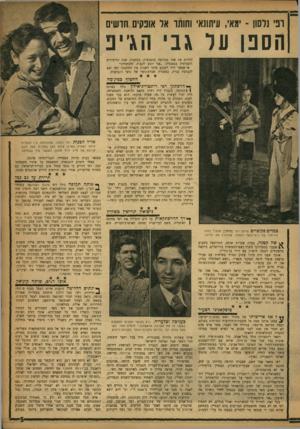 העולם הזה - גליון 1033 - 31 ביולי 1957 - עמוד 5 | כשחשב שהוא כבר די עצמאי כדי להחליט בעצמו מה עליו לעשות, א לי להבנומ רפי נלסון, שהצלחתו בין הנערות היתה לאגדה בארץ, צולם כאן בחברת לאה חבס, קרובה של ח״נ דויד
