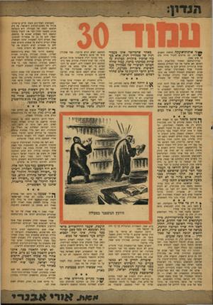 העולם הזה - גליון 1033 - 31 ביולי 1957 - עמוד 7 | ני אותות־אזעקח הידהדו השבוע ;* /די נ ה. הם צריכים להטיל חרדה בלב כל אדם נאמן. בבית־המשפט המחוזי בתל־אביב כינס השופט זאב צלטנר את שני הצדדים במשפט עמוס