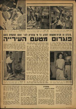 העולם הזה - גליון 1033 - 31 ביולי 1957 - עמוד 9 | מוט החכלה. המלצר הראשי במסעדה המזרחית ברחוב בן־יהודה, מראה את המוס בו היכו הפקחים את בעלי המסעדה. קפה הפוך. מכונת האספרסו המיותמת, היא היחידה שנשארה שלימה לאחר
