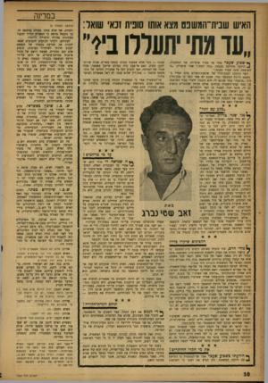 העולם הזה - גליון 1034 - 7 באוגוסט 1957 - עמוד 10   בין השאר :״המחתרת מתכוננת לפוצץ את השגרירות הסובייטית, כדי לגרום להתערבות סובייטית׳ שתגרור אחריה התערבות אמריקאית׳ שתציל את עם ישראל ומדינת ישראל מה הם האמצעים