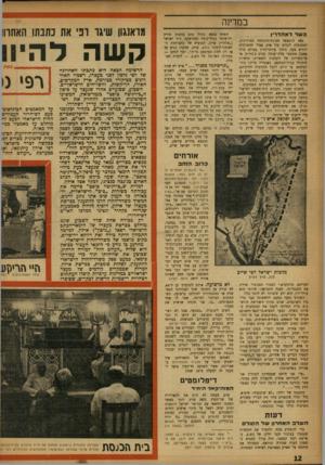 העולם הזה - גליון 1034 - 7 באוגוסט 1957 - עמוד 12 | קשה דהיוו הרשימה הכאה היא כתבתו האחרונה של רפי נלסון לפני מעצרו, רשמיו האחרונים מביקורו בבורמה, ארץ המקדשים, האורז, הריקשות, והשליחים הישראליים.