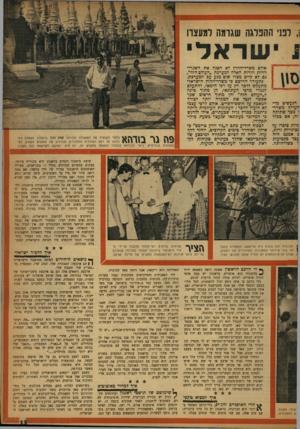 העולם הזה - גליון 1034 - 7 באוגוסט 1957 - עמוד 13 | פה גר בודהא המסורת הבורמית בחצר הענקית של הפאגודה הגדולה שיזה מ ון בראנגדן הצטלם רפי נלסון על רקע המגדלים המחודדים הגדולים של המקדש העתיק.