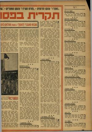 העולם הזה - גליון 1035 - 14 באוגוסט 1957 - עמוד 10 | רווי כשמו כן הוא ייי חי פ ה, התנגשה משאית נהוגה בידי שמי ^ 1עון שלומיאל בטנדר נהוג בידי אהרון נאחס, פצעה את נהג הטנדר ושניים מנוסעיו. אינפורמציה מדוייי!ת ך•