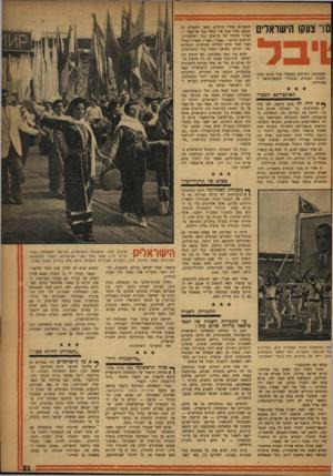העולם הזה - גליון 1035 - 14 באוגוסט 1957 - עמוד 11 | ם!״ צעקו הישראלים הפסטיבל. הערבים נתקבלו בכל מקום בהתלהבות המונית, כגיבורי מיבצע־סואץ ד אלג׳יריה. האינצידגט המצרי ך א היה זה סתם מיצעד, לפי סדר /האלף־בית. כל