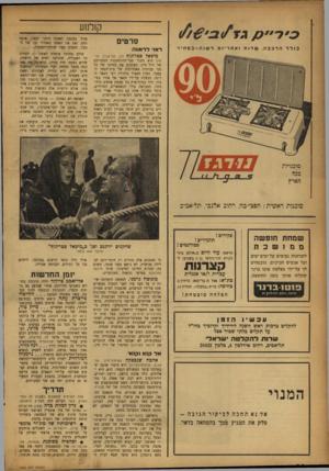 העולם הזה - גליון 1035 - 14 באוגוסט 1957 - עמוד 14 | הרכבה. כולל שרות ואחריות לשוה-במחיר קולנוע סרטים ראו לראווה מיכאל סטרוגוף (דן, תל־אביב; צרפת) הוא גיבור ספר־ההרפתקות המפורסם של ז׳ול תרן, המלהיב את דמיונו של