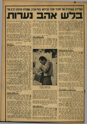 העולם הזה - גליון 1035 - 14 באוגוסט 1957 - עמוד 17 | הקריירה המזהירה של מזכיר מדור הבילוש בתל־אביב, ששירת אדונים רבים מדי בד ש אהב נערות ך* אחד מימי הקיץ שעבר נכנסו השוטרים יעקב 1פרנקנטל ויצחק נוימן לחדרו של