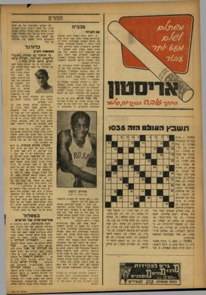 העולם הזה - גליון 1035 - 14 באוגוסט 1957 - עמוד 18 | ספורט מכביר. שן הבינה 21 יריות תותח ומאות יונים צחורות שתופרחנה באוזיר יציינו בעוד חודש ימים את פתיחת המאורע הספורטיבי היהודי המקיף ביותר — המכביד. החמישית.