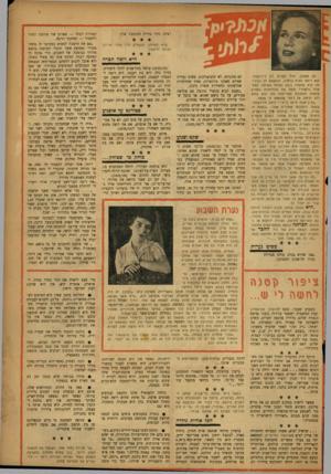 העולם הזה - גליון 1035 - 14 באוגוסט 1957 - עמוד 19 | רציני, זוהי בדיוק הכתובת שלך. שיא האו מץ: להפסיק הבו טן הרא שון. מיד אחרי אכילת היא רוצה חברה זה, כ מו בן, יכו ל לקרות רק לירו שלמי. הוא רואה נערה ברחוב, הנו