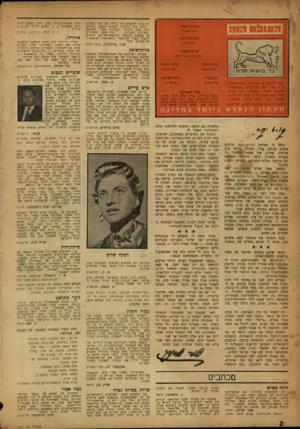 העולם הזה - גליון 1035 - 14 באוגוסט 1957 - עמוד 2 | אחרת, איך אפשר להסביר כי בחודש האחרון בלבד הוחרמו הסרטים של ארבעה מצלמי המערכת, בשלוש יבשות שונותל בסואץ נאסר שליח העולם הזה רפי נלסון מפני שצילם — לטענת