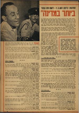 העולם הזה - גליון 1035 - 14 באוגוסט 1957 - עמוד 7 | הודעות כרצון הש.ב.י -רשם מה עצור ביותר במדינה״ המחוקק האנגלי, שיצר גם את החוק הישראלי הקיים, ביקש בפירוש למנוע אפשרות של ניצול זה של המעצר. הוא איפשר למוסדות
