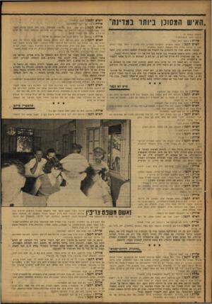העולם הזה - גליון 1035 - 14 באוגוסט 1957 - עמוד 8 | האיש המסוכן ביותר במדינה״ (המוסך מעמוד )7 קיבלנו ממנו אינפורמציה. אדרת: במ שך כמה זמן? האיש הקטן: במ שך שנתיים. הת שלום האחרון היה ב סביבו ת ינואר .1956 גמרנו