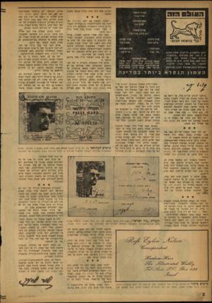 העולם הזה - גליון 1036 - 18 באוגוסט 1957 - עמוד 2 | העתון הנ קרא ביושבי לכתוב שורות אלה, אני רואה את רפי נלסון מכתיב את דבריו לחברי, בפינה השניה של החדר. … אני מאמין כי בטיפולו. בפרשת רפי נלסון נהג העולם הזה כפי