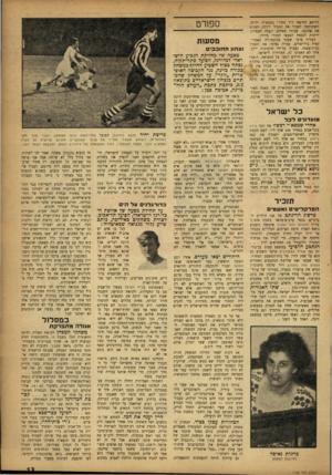 העולם הזה - גליון 1038 - 28 באוגוסט 1957 - עמוד 13 | מאות מלווים באו להיפרד מאיתנו.