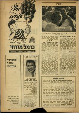 העולם הזה - גליון 1038 - 28 באוגוסט 1957 - עמוד 17   ״ בעברית ־ מדב רי ר עו ת חמישה ימים לפני הצגת הבכורה של שולמית בתיאטרון אהל, נראה במאי ההצגה, מי צההלוי, כשהוא רוכש כרטיס (.במחיר 4,5ל״י) ונכנס לחזות בהצגת
