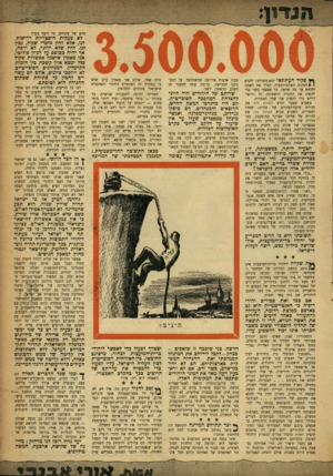 העולם הזה - גליון 1038 - 28 באוגוסט 1957 - עמוד 3 | כמו הדו״ח של רפי נלסון, מחייב הדו״ח ה־סנסציוני של שלום כהן להסיק מסקנות מרחיקות־לכת, בעלות חשיבות מכרעת.
