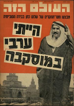 העולם הזה - גליון 1039 - 4 בספטמבר 1957