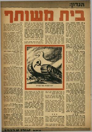 העולם הזה - גליון 1039 - 4 בספטמבר 1957 - עמוד 3 | כעבור כמה חדשים קרה אותו הדבר במהדורה הפוכה. המלך חוסיין, שהתגבר בינתיים על סוכני מצריים, רצה לחסל את מחנות־הם ליסים במדינתו.