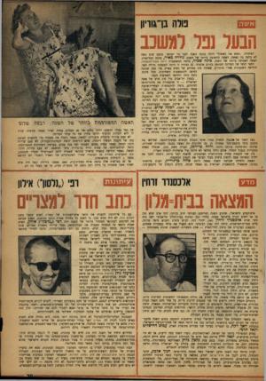 העולם הזה - גליון 1042 - 25 בספטמבר 1957 - עמוד 29 | האדם שביצע את המיבצע העחונאי המזהיר ביותר של השנה היה רפי (״נלסון״) אירון, האיש שעלה כימאי על הספינה שעברה את תעלת־סואץ, נעצר על־ידי משטרת מצריים, עונה